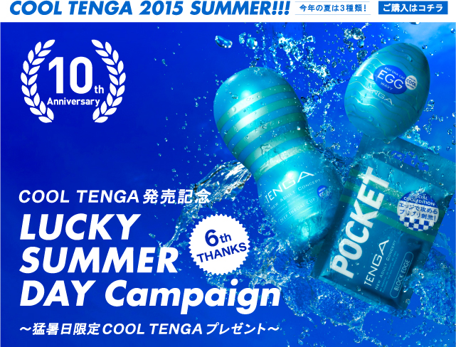 COOL TENGA発売記念 LUCKY SUMMER DAY Campaign ~猛暑日限定COOL TENGAプレゼント~