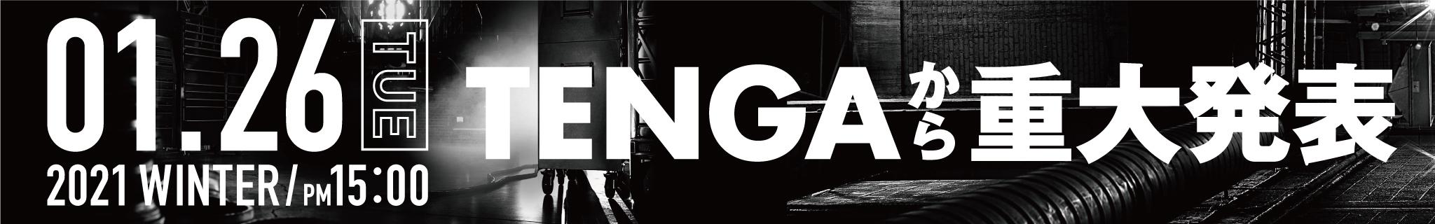 2021/01/26 TENGAから重大発表